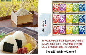 初代田蔵 高級木箱入り贅沢銘柄食べくらべ 満腹リッチギフトセット  こちらの商品はメーカー直送のため代引き不可です。