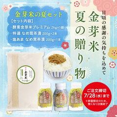 金芽米の夏セット【送料込】【令和2年産】