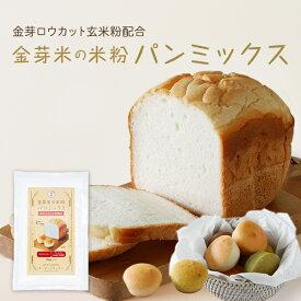 小麦粉 不使用 グルテンフリー金芽ロウカット玄米粉配合金芽米の 米粉 パンミックス 300g×2袋東洋ライスパン用 ホームベーカリー 国産米粉 家庭用