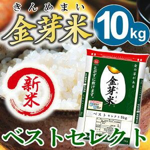 【新米】金芽米 ベストセレクト10kg【5kg×2袋・...
