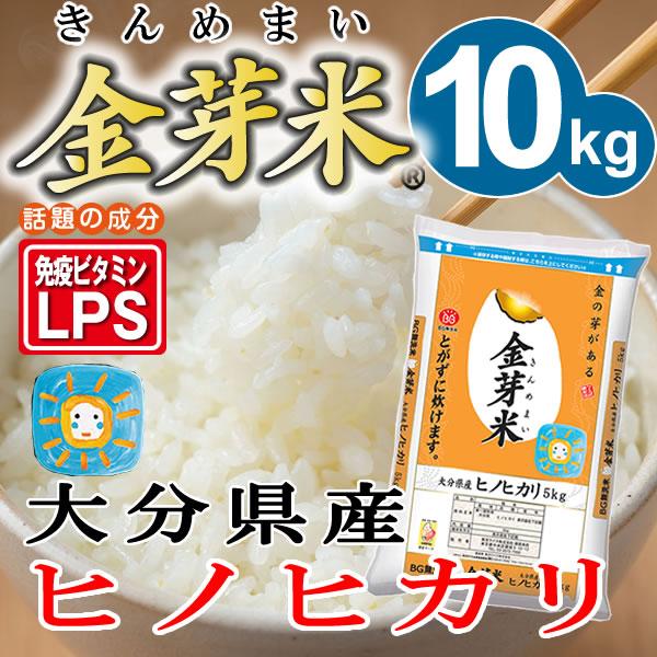 金芽米【無洗米】 大分県産ヒノヒカリ10kg【5kg 2袋】【送料込】【30年産】【上質な甘みで人気の金芽米】【とがずに炊ける無洗米】【LPS豊富 免疫力】きんめまい