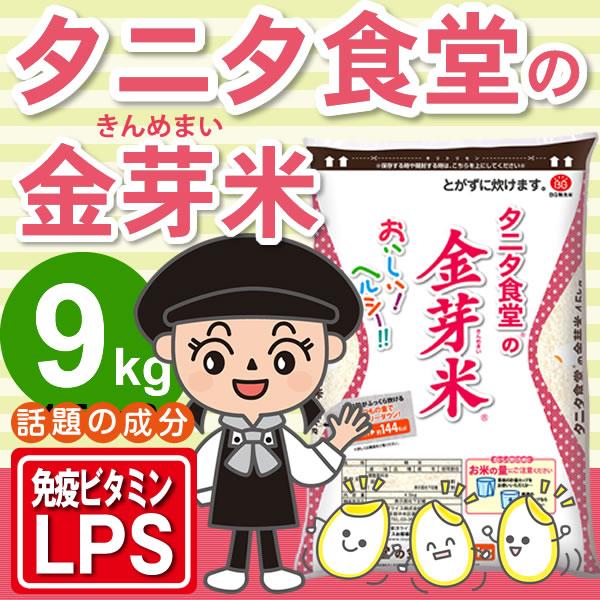 タニタ食堂の金芽米9kg【4.5kg×2袋・送料込】※無洗米・LPS(リポポリサッカライド)が豊富で免疫力アップ(きんめまい・お米)