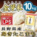 金芽米【無洗米】長野あきたこまち10kg【5kg×2袋】【送料込】うまみと栄養を両立したお米【とがずに炊ける無洗米】【…