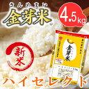 【29年産】【新米】金芽米【無洗米】ハイセレクト4.5kg【送料込み】うまみと栄養を両立したお米【とがずに炊ける無洗…