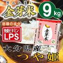 金芽米 大分県産つや姫9kg【4.5kg×2袋】【送料込】【上質な甘みで人気の金芽米】【とがずに炊ける無洗米】【西日本・…