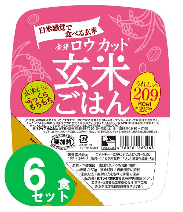 【お試し商品・お一人様2セットまで】金芽ロウカット玄米ごはん150g×6食セット【送料込】※LPS(リポポリサッカライド)が豊富で免疫力アップ