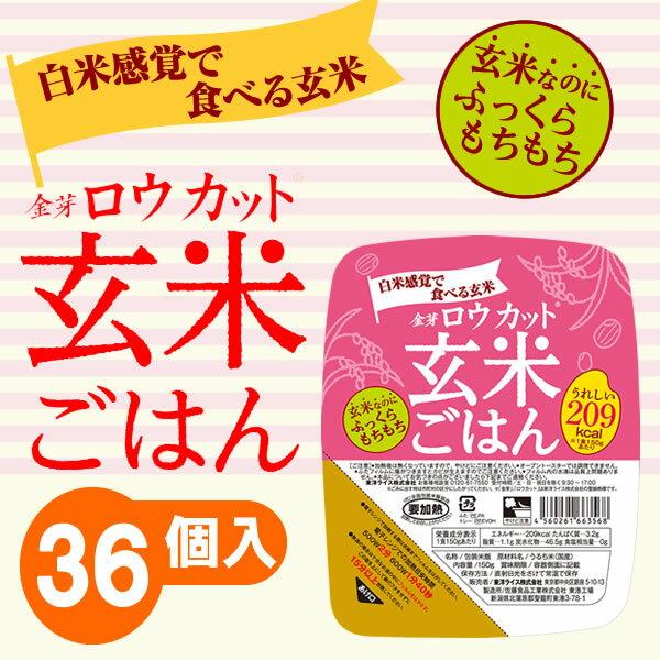 金芽ロウカット玄米ごはん150g×36食セット【送料込】※LPS(リポポリサッカライド)が豊富で免疫力アップ
