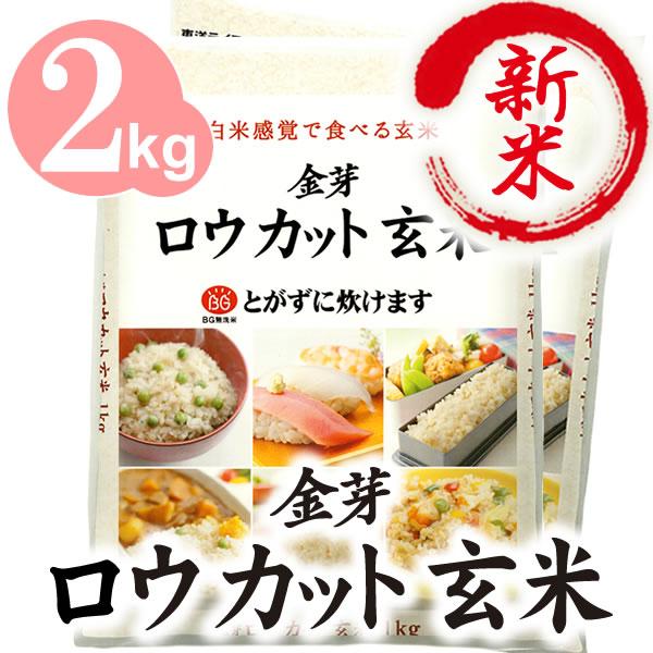 【新米】白米感覚で食べる玄米金芽ロウカット玄米2kg【送料込】【30年産】※無洗米・免疫ビタミンLPS(リポポリサッカライド)が豊富【ギフト おすすめ】