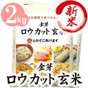 白米感覚で食べる玄米金芽ロウカット玄米 2kg【1kg×2袋】【送料込】玄米表面のロウをカットすることで玄米の栄養で、…
