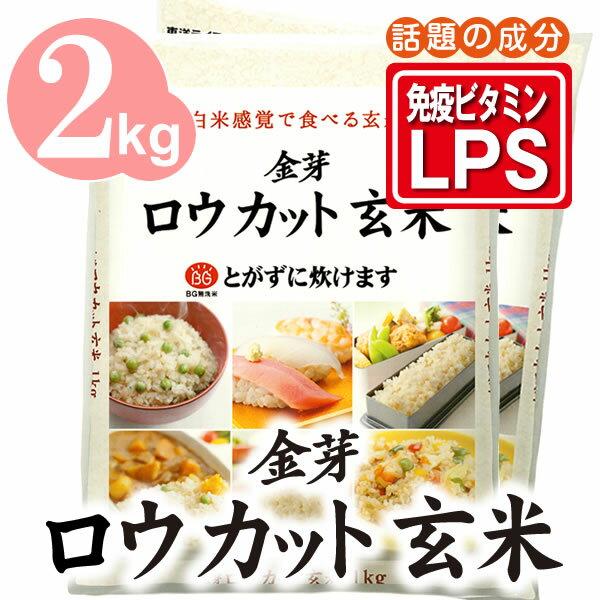 白米感覚で食べる玄米金芽ロウカット玄米2kg【送料込】※無洗米・LPS(リポポリサッカライド)が豊富で免疫力アップ