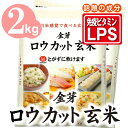 白米感覚で食べる玄米金芽ロウカット玄米2kg【送料込】【30年産】※無洗米・免疫ビタミンLPS(リポポリサッカライド)…