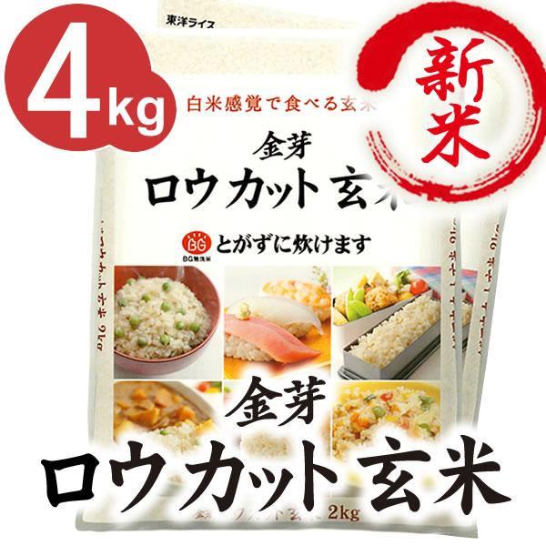 【新米】白米感覚で食べる玄米金芽ロウカット玄米4kg【2kg×2袋・送料込】【30年産】※無洗米・免疫ビタミンと言われるLPS(リポポリサッカライド)が豊富【ギフト おすすめ】