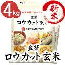 白米感覚で食べる玄米金芽ロウカット玄米4kg【2kg×2袋・送料込】※無洗米・LPS(リポポリサッカライド)が豊富で免疫…