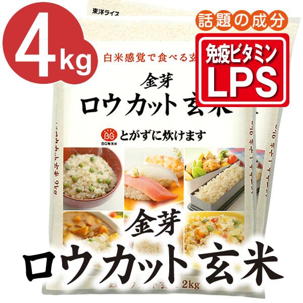 白米感覚で食べる玄米金芽ロウカット玄米4kg【2kg×2袋・送料込】※無洗米・LPS(リポポリサッカライド)が豊富で免疫力アップ