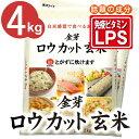 白米感覚で食べる玄米金芽ロウカット玄米4kg【2kg×2袋・送料込】【30年産】※無洗米・免疫ビタミンと言われるLPS(リ…