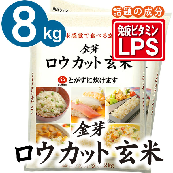白米感覚で食べる玄米金芽ロウカット玄米8kg【2kg×4袋・送料込】【30年産】※無洗米・免疫ビタミンLPS(リポポリサッカライド)が豊富【ギフト おすすめ】