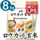 白米感覚で食べる玄米金芽ロウカット玄米8kg【2kg×4袋・送料込】【30年産】※無洗米・免疫ビタミンLPS(リポポリサッ…