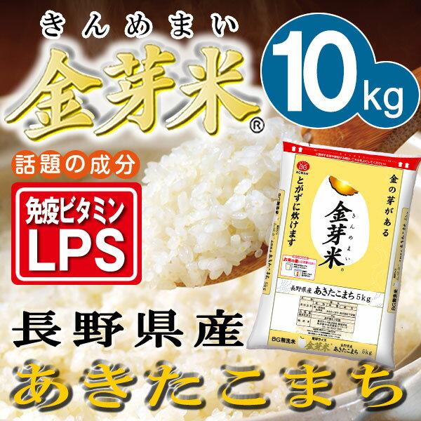 【29年産】金芽米 長野あきたこまち10kg【5kg×2袋・送料込】※無洗米・LPS(リポポリサッカライド)が豊富で免疫力アップ(きんめまい・お米)
