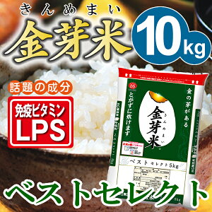 金芽米 ベストセレクト10kg【5kg×2袋・送料込】...