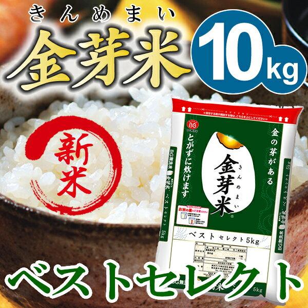【29年産・新米】金芽米 ベストセレクト10kg【5kg×2袋・送料込】※無洗米・LPS(リポポリサッカライド)が豊富で免疫力アップ(きんめまい・お米)