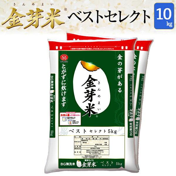 金芽米 ベストセレクト10kg【5kg×2袋・送料込】【30年産】※BG無洗米・免疫ビタミンLPS(リポポリサッカライド)が豊富(きんめまい・お米)【ギフト おすすめ】