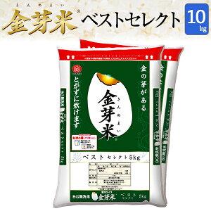 金芽米 ベストセレクト10kg【5kg×2袋・送料込】【令和2年産】※洗わずに炊ける BG無洗米 きんめまい 健康志向 お米の栄養が豊富【ギフト おすすめ】