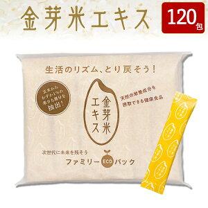 金芽米エキス ファミリーパック 3.5g×120包(30包×4袋)【送料 税込み】玄米ごはん茶碗5杯分の栄養お米由来の無添加健康食品