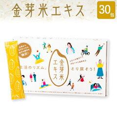 金芽米エキス3.5g30包