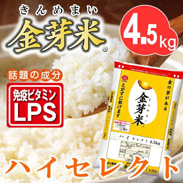 【29年産】金芽米 ハイセレクト4.5kg【送料込】※無洗米・LPS(リポポリサッカライド)が豊富で免疫力アップ(きんめまい・お米)