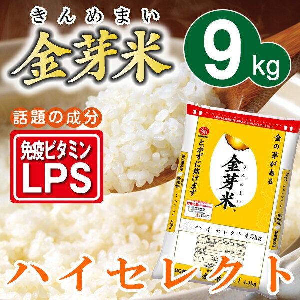 【29年産】金芽米 ハイセレクト9kg【4.5kg×2袋・送料込】※無洗米・LPS(リポポリサッカライド)が豊富で免疫力アップ(きんめまい お米)