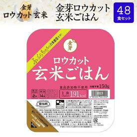 『2ケースまとめ買い』でお得!金芽ロウカット玄米ごはん150g×48食セット【送料込】※LPS(リポポリサッカライド)が豊富NHKおはよう日本で「カラとり玄米」として紹介