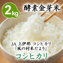 酵素金芽米JA上伊那 コシヒカリ 「風の村米だより」コシヒカリ 2kg【送料込】有機質肥料「米の精」使用免疫ビタミンと言われるLPS(リポポリサッカライド)が豊富