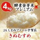 酵素金芽米プレミアムJAしまねファーム宇賀荘きぬむすめ 4kg(2kg×2袋)【送料込】有機質肥料「米の精」使用免疫ビタミンと言われるLPS(リポポリサッカライド)が豊富