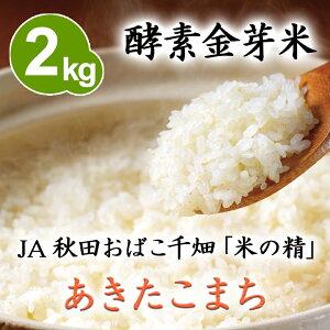 酵素金芽米JA秋田おばこ千畑 「米の精」あきたこまち 2kg【送料込】有機質肥料「米の精」使用免疫ビタミンと言われるLPS(リポポリサッカライド)が豊富