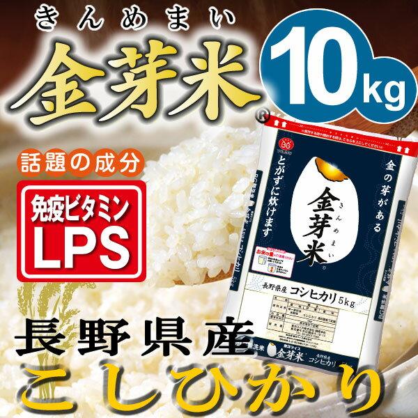 【29年産】金芽米 長野こしひかり10kg【5kg×2袋・送料込】※無洗米・LPS(リポポリサッカライド)が豊富で免疫力アップ(きんめまい・お米)