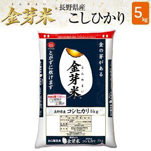 金芽米 長野県産コシヒカリ5kg【送料込】【令和2年産】※洗わずに炊ける BG無洗米 きんめまい 健康志向 お米の栄養が豊富