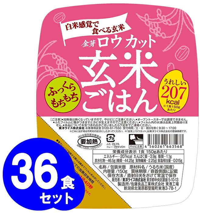 金芽ロウカット玄米ごはん150g×36食セット【送料込】※LPS(リポポリサッカライド)が豊富