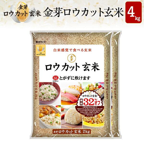 白米感覚で食べる玄米金芽ロウカット玄米4kg【2kg×2袋・送料込】【30年産】※BG無洗米・免疫ビタミンと言われるLPS(リポポリサッカライド)が豊富【ギフト おすすめ】