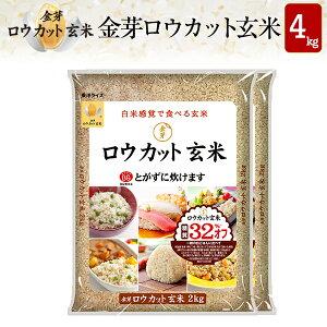 白米感覚で食べる玄米金芽ロウカット玄米4kg【2kg×2袋・送料込】【令和元年産】※BG無洗米・免疫ビタミンと言われるLPS(リポポリサッカライド)が豊富【ギフト おすすめ】NHKおはよう日本