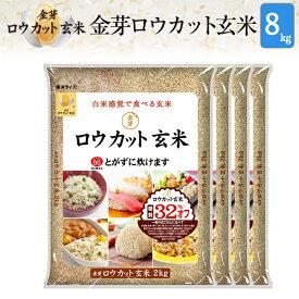 白米感覚で食べる玄米金芽ロウカット玄米8kg【2kg×4袋・送料込】【30年産】※BG無洗米・免疫ビタミンLPS(リポポリサッカライド)が豊富【ギフト おすすめ】