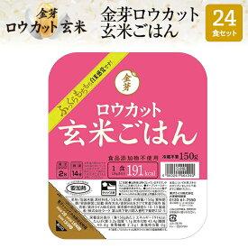 金芽ロウカット玄米ごはん150g×24食セット【送料込】※LPS(リポポリサッカライド)が豊富NHKおはよう日本で「カラとり玄米」として紹介