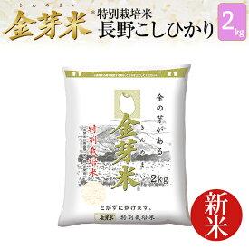 【新米】特別栽培米2kg【送料込】【令和2年産】※無洗米・LPS(リポポリサッカライド)が豊富で免疫力アップ(きんめまい・お米)