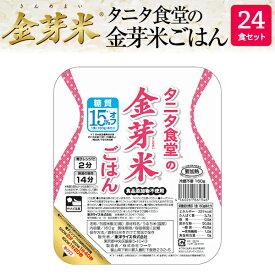 タニタ食堂の金芽米ごはん 24食セット【送料込】※LPS(リポポリサッカライド)が豊富(きんめまい・お米)