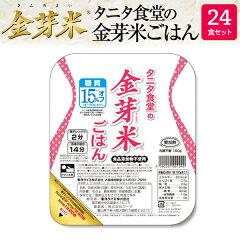レンジでふっくらタニタ食堂の金芽米ごはん24食セット【送料無料】【レトルトパックご飯ごはん】無菌米飯【丸の内タニタ食堂】【金芽米は胚芽米とは異なります】【とがずに炊ける無洗米】