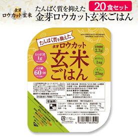 たんぱく質を抑えた金芽ロウカット玄米ごはん150g×20食セット【送料込】