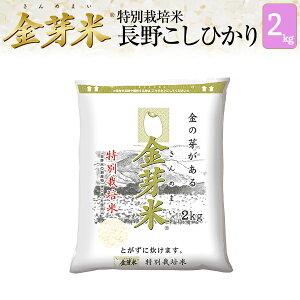 【新米】金芽米 特別栽培米 長野県産コシヒカリ2kg【送料込】【令和3年産】※洗わずに炊ける BG無洗米 きんめまい 健康志向 お米の栄養が豊富