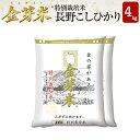 特別栽培米4kg【2kg×2袋・送料込】【令和元年産】※BG無洗米・LPS(リポポリサッカライド)が豊富で免疫力アップ(きんめまい・お米)