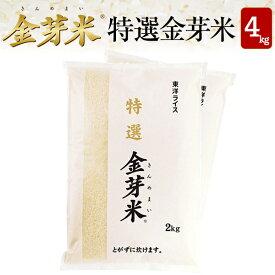希少玄米を使った特別な金芽米特選 金芽米4kg【2kg×2袋・送料込】【令和2年産】岐阜県産 いのちの壱 を使用※BG無洗米・LPS(リポポリサッカライド)が豊富(きんめまい・お米)