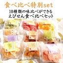 味比べ 食べ比べセット お試し 小袋 10袋セット 10種類 味比べ えびせん 詰め合わせ