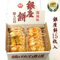銀座餅米菓子米菓御煎餅せんべい
